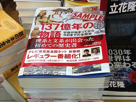 137億年の物語:テレビ東京