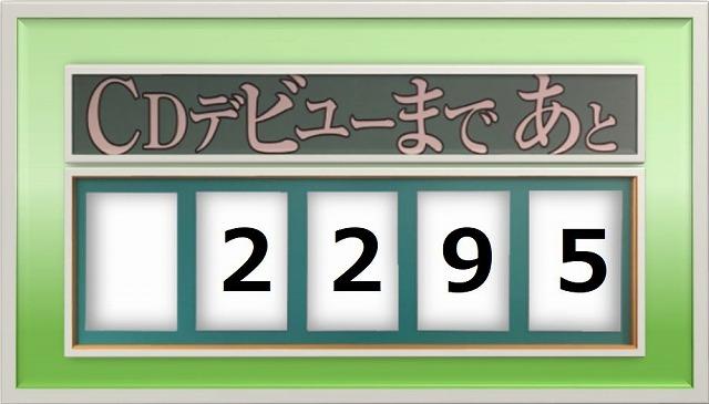 【悲報】乃木恋がスポンサーしてる青春学園3年C組の視聴率、まさかの0%www【金の無駄遣い】
