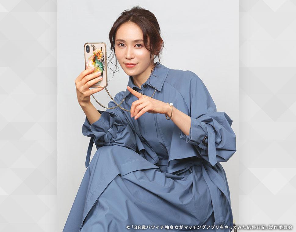 ドラマパラビ】38歳バツイチ独身女がマッチングアプリをやってみた結果日記|テレビ東京
