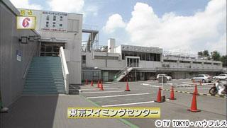 東京 スイミング センター