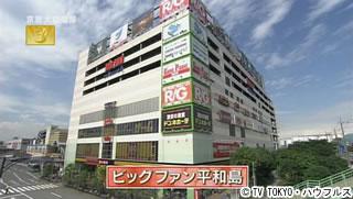 ビッグファン平和島 2013年8月17日 出没!アド街ック天国:テレビ東京