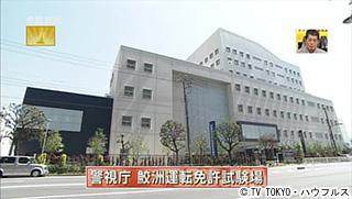 洲 試験場 免許 鮫 運転 東京都の運転免許更新センター&試験場 免許更新、日曜受付時間、駐車場、バスの情報