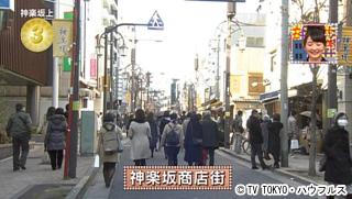 神楽坂商店街 2016年2月27日 出没!アド街ック天国:テレビ東京