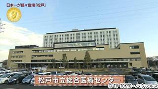 松戸 市立 総合 医療 センター 松戸市立総合医療センター メディカルノート