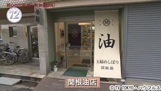 関根油店>