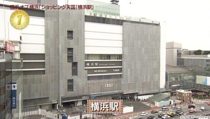 駅 横浜 横浜市で住むべき駅ランキング全87駅!中山駅、みなとみらい駅は中古マンション価格が上昇、資産価値が高い駅だった!【完全版】|駅力ランキング[2020年]|ダイヤモンド不動産研究所