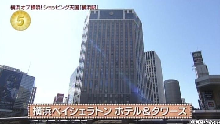 横浜 ベイ シェラトン ホテル & タワーズ