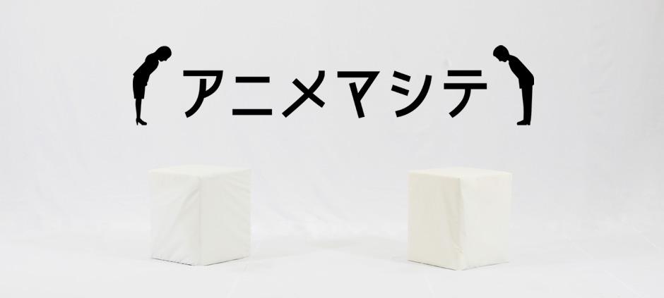 アニメマシテ