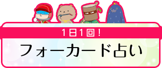 フォーカード テレビ東京アニメ...