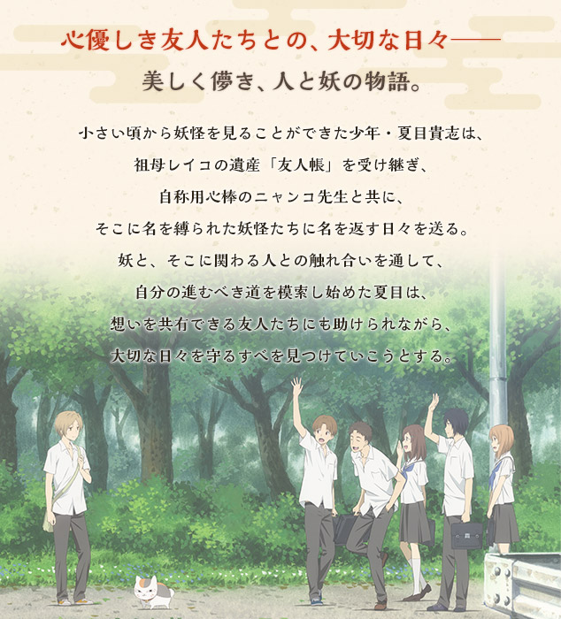 「夏目友人帳 陸」の画像検索結果