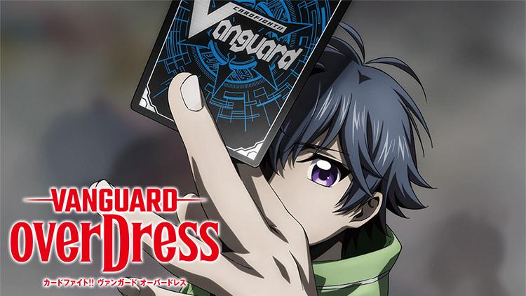 カードファイト!! ヴァンガード overDress テレビ東京アニメ公式