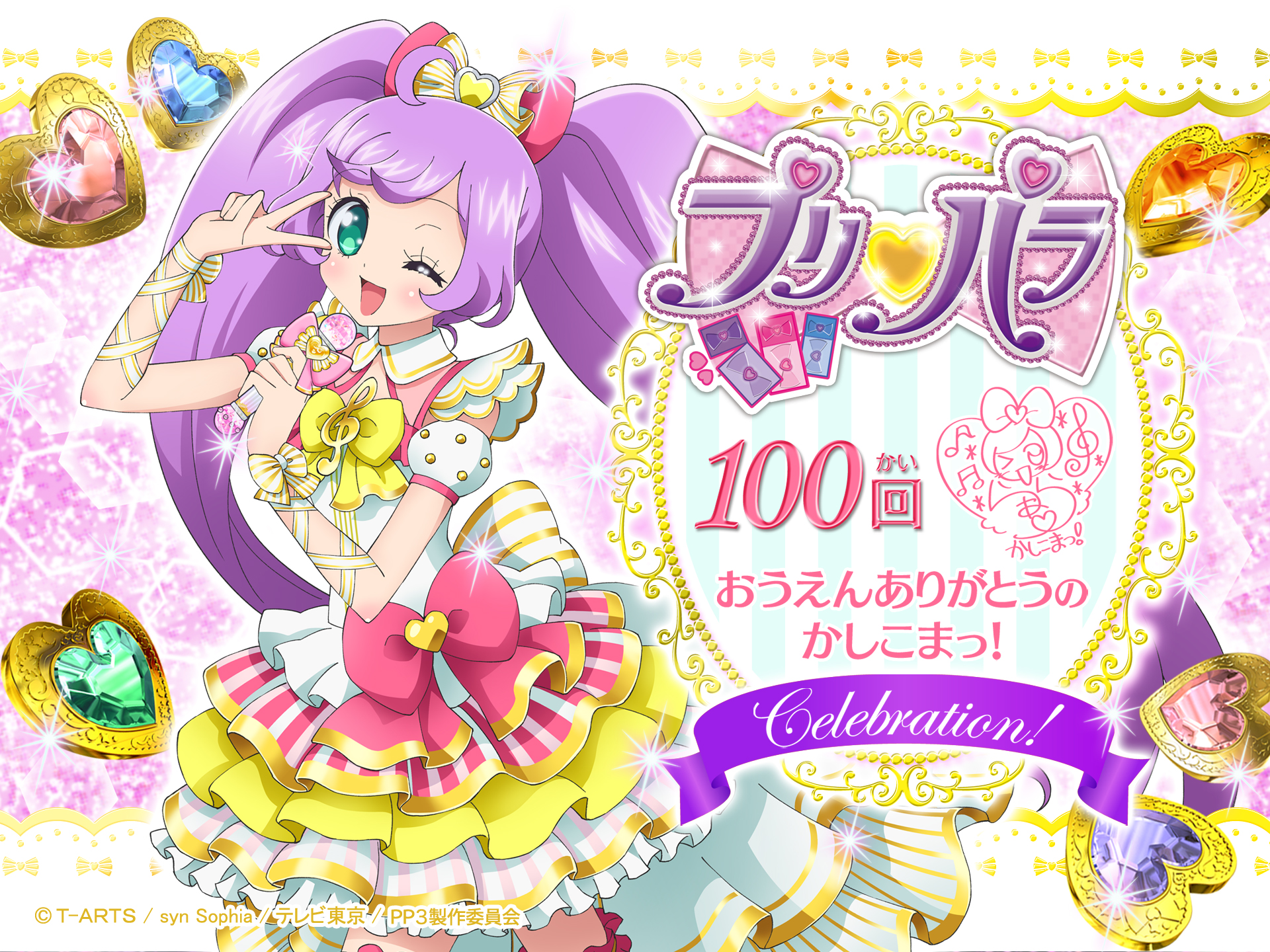 テレビ東京 あにてれ プリパラ100回記念 壁紙プレゼント