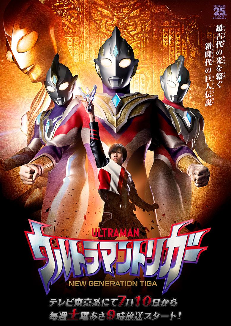ウルトラマントリガー テレビ東京アニメ公式