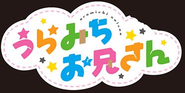 アニメ 兄さん いつ みちお うら TVアニメ「うらみちお兄さん」第2話の先行カットが到着。いつになく上機嫌でスタジオ入り!