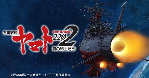 宇宙 戦艦 ヤマト 2202 愛 の 戦士 たち トレント