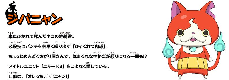 キャラクター 妖怪ウォッチテレビ東京アニメ公式