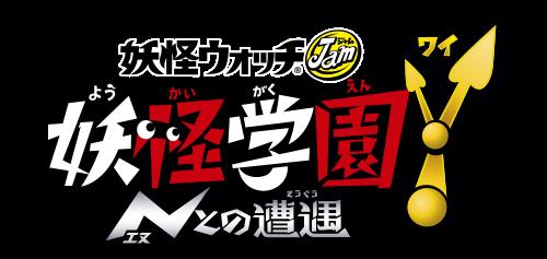 妖怪ウォッチJam「妖怪学園Y ~Nとの遭遇~」 テレビ東京アニメ公式