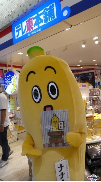b0433850e3 ナナナのサイト。:テレビ東京