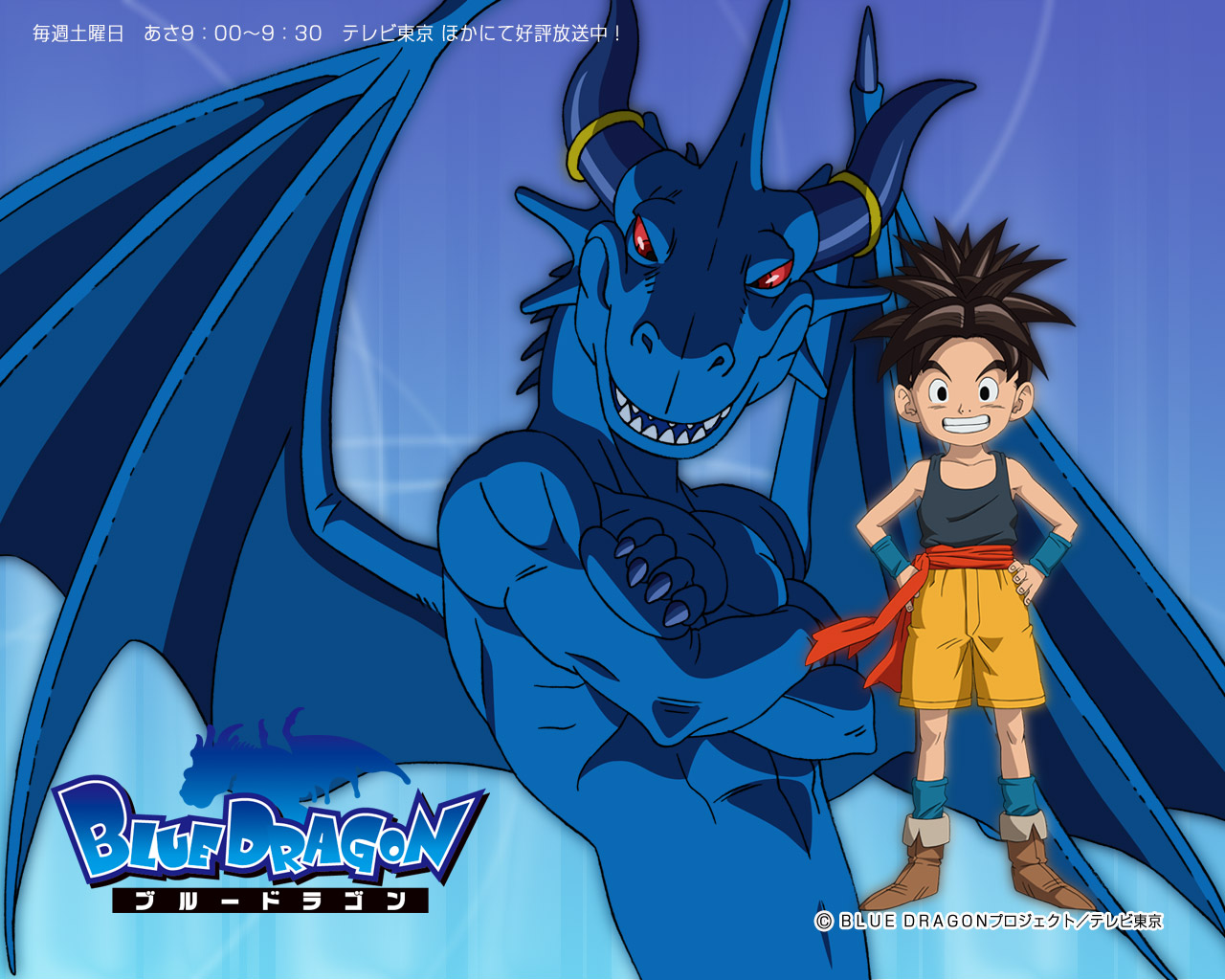 フリーダウンロード Blue Dragon ファンサイト