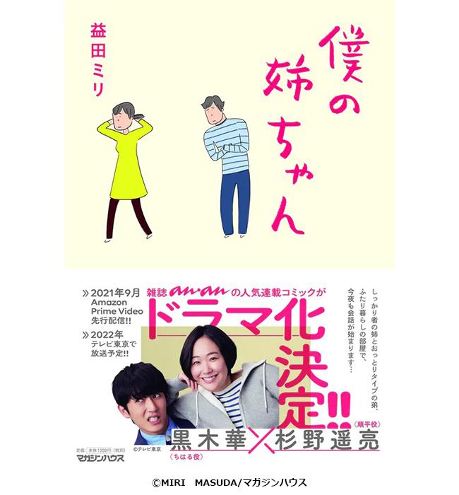 益田ミリ著「僕の姉ちゃん」シリーズ(マガジンハウス刊)