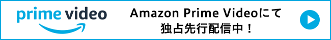 僕の姉ちゃん Amazon Prime Video