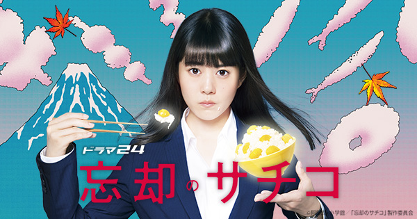 忘却 の サチコ 主演:高畑充希 ドラマ24「忘却のサチコ」:テレビ東京