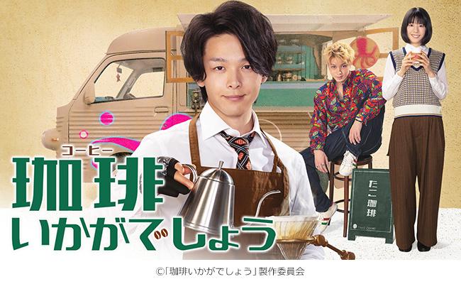 珈琲いかがでしょう|主演 中村倫也|テレビ東京