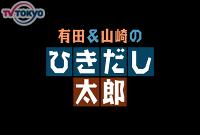 有田&山崎のひきだし太郎」 : 新着情報+ : テレビ東京