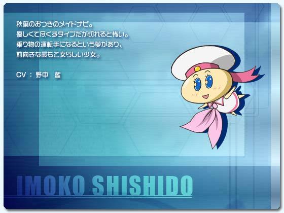 https://www.tv-tokyo.co.jp/contents/sorakake/images/chara/imoko.jpg