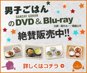 男子ごはんのDVD&Blu-ray