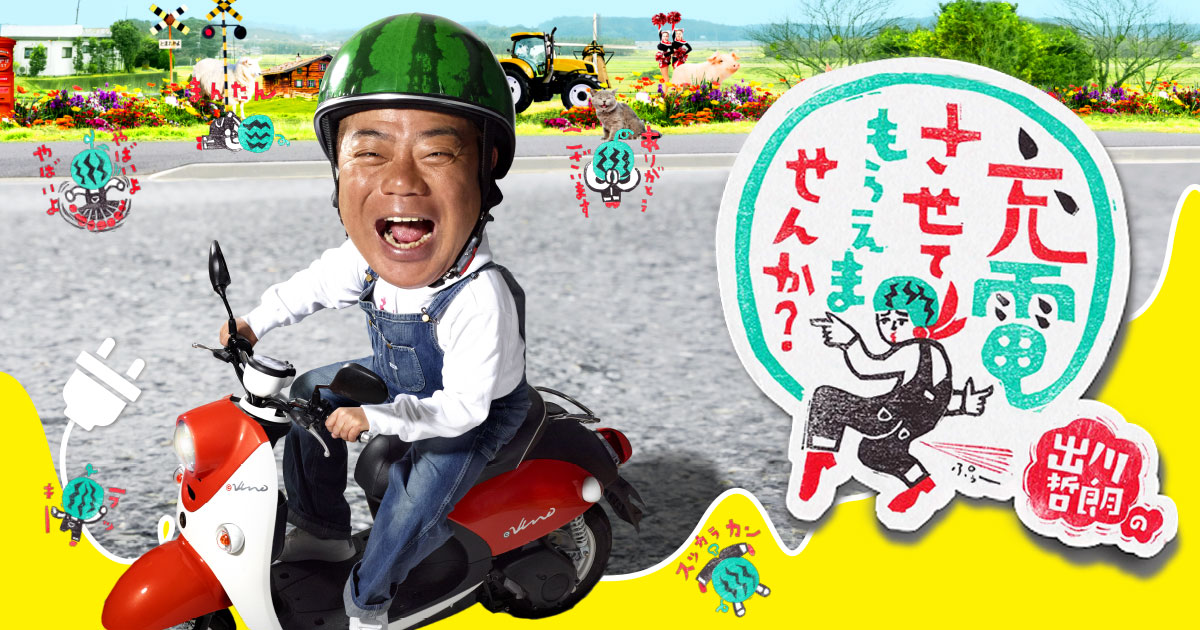 """「出川 充電」の画像検索結果"""""""