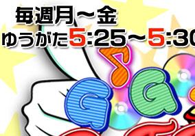 GO♪ GO♪ E-TRAP(イートラップ):...