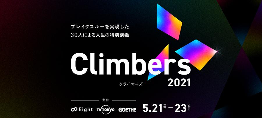 イベントページ:テレビ東京