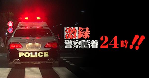 激録・警察密着24時!! 動画 2021年2月26日 210226