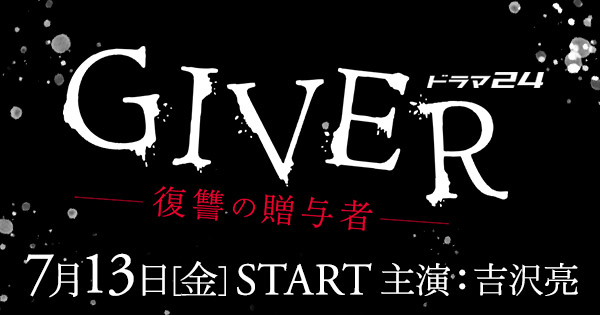 GIVER 復讐の贈与者 VOL.9「キャッチャー・イン・ザ・ライ」
