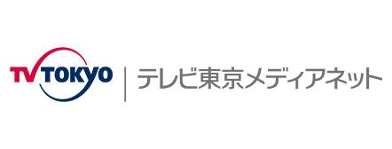 テレビ東京グループ 合同会社説...