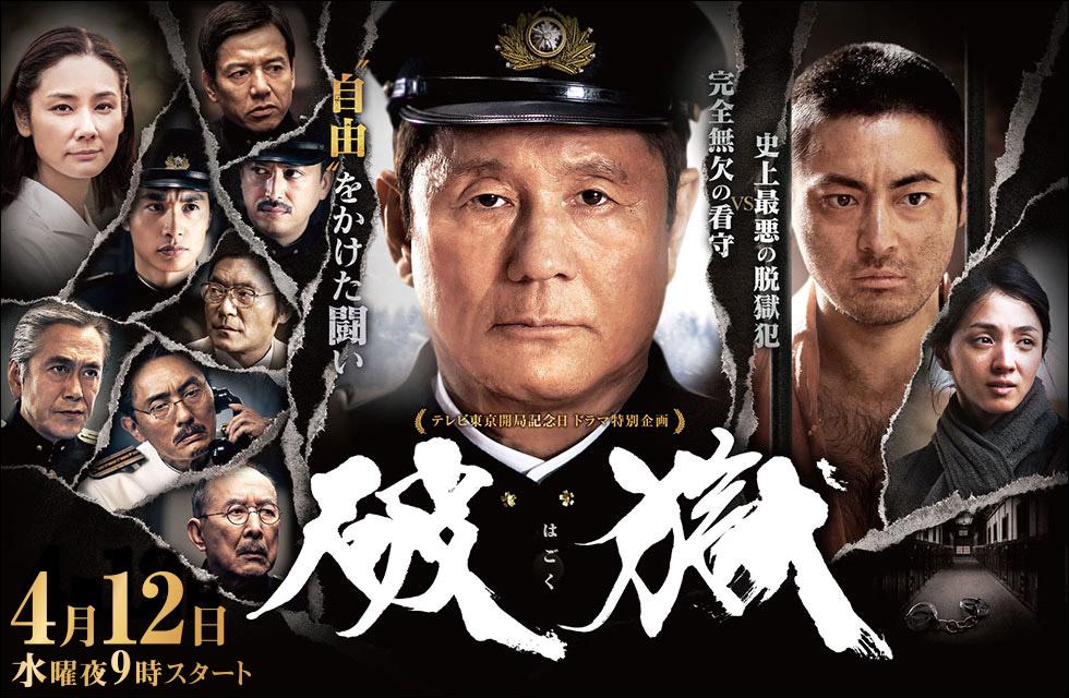 ドラマ テレ 東京 国際ドラマフェスティバル:東京ドラマアウォード