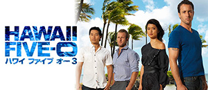 HAWAII FIVE-O 3