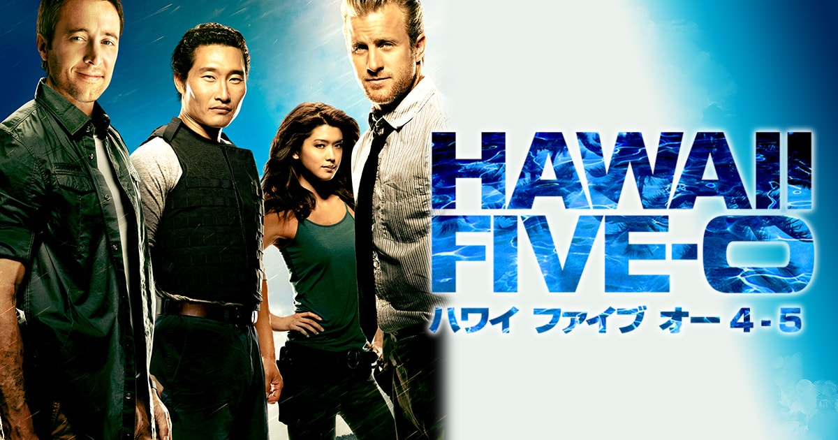 hawaii five o bs