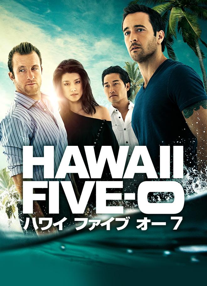ハワイ ファイブ オー 海外TVドラマシリーズ『HAWAII