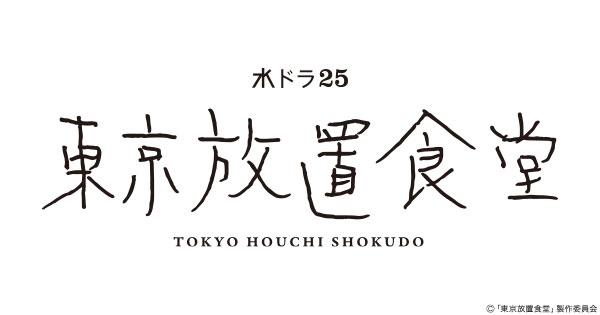 東京放置食堂 主演 片桐はいり テレビ東京