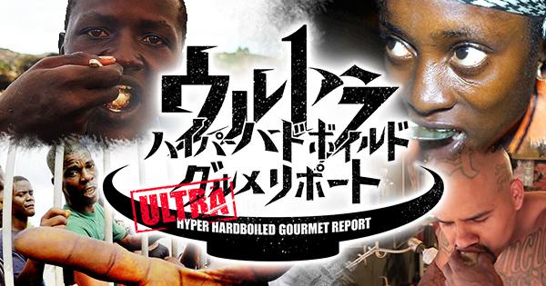 ハイパー ハードボイルド グルメリポート グルメリポート:テレビ東京