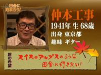 田舎に泊まろう! :: テレビ東京 :: 放送内容詳細