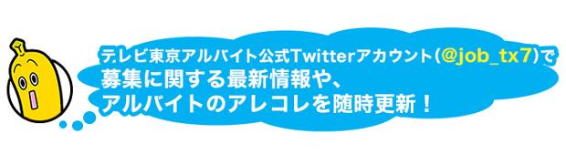 テレビ東京 求人