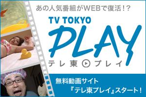 テレ東play