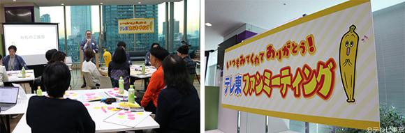 テレビ東京のファンプロジェクト本格始動!2月13日、14日ファンミーティング実施のご報告