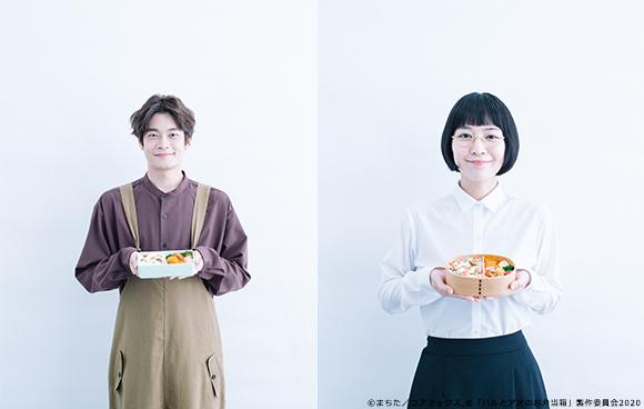 吉谷彩子×井之脇海 ダブル主演!オタク女子×ジェンダーレス男子の心あったかお弁当ドラマ!/ハルとアオのお弁当箱