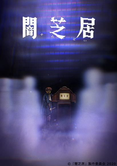 都市伝説ホラーアニメ「闇芝居」新シリーズ、1月から放送決定!/闇芝居 八期