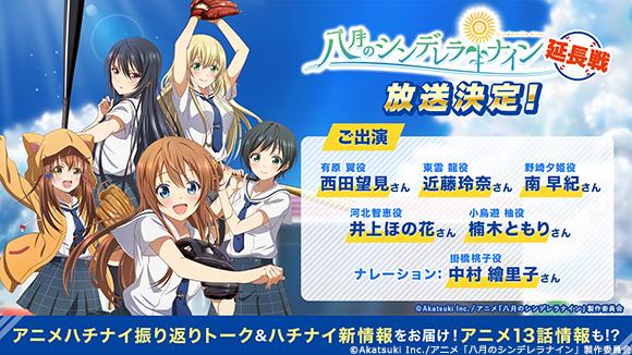 『八月のシンデレラナイン』がもっと楽しくなる特別番組『八月のシンデレラナイン-延長戦-』放送決定!