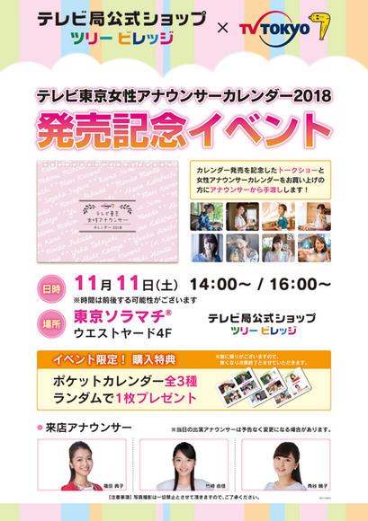 テレビ東京の2018年版カレンダーは全3種類!アナウンサー ...